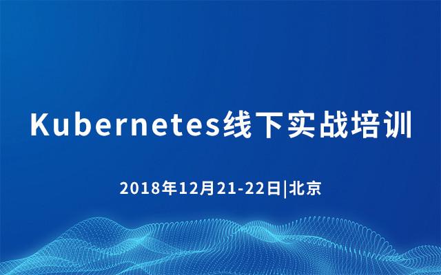 2018 Kubernetes线下实战培训 | 北京站