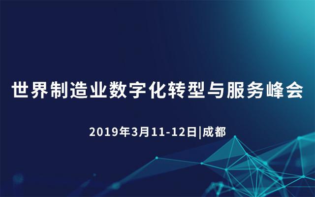 世界制造业数字化转型与服务峰会 2019