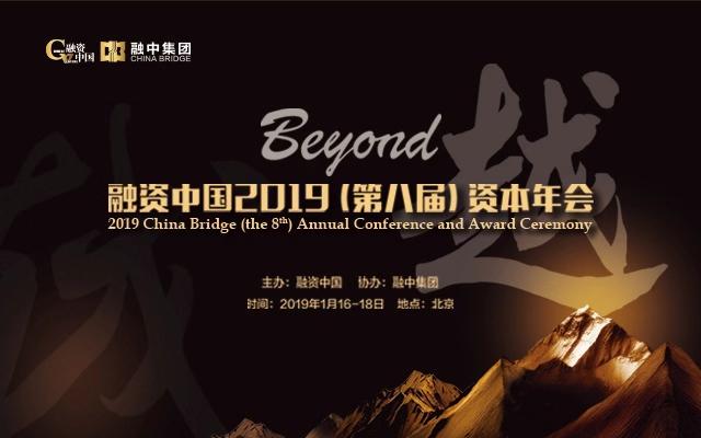 融资中国2019(第八届)资本年会