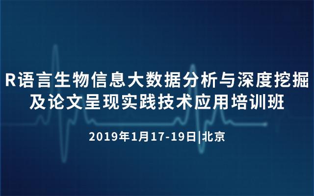 R语言生物信息大数据分析与深度挖掘及论文呈现实践技术应用培训班2019(北京)
