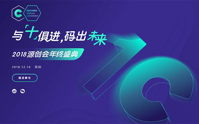 2018年OSC深圳源创会年终庆典