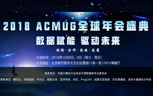 2018 ACMG全球年会盛典-数据赋能驱动未来(北京)