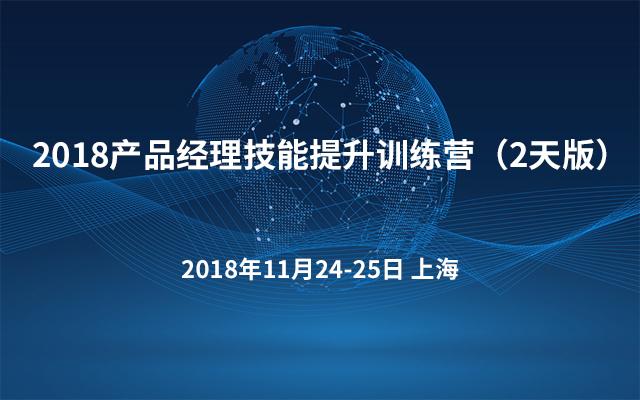 2018产品经理技能提升训练营(2天版)