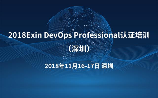 2018Exin DevOps Professional认证培训(深圳)