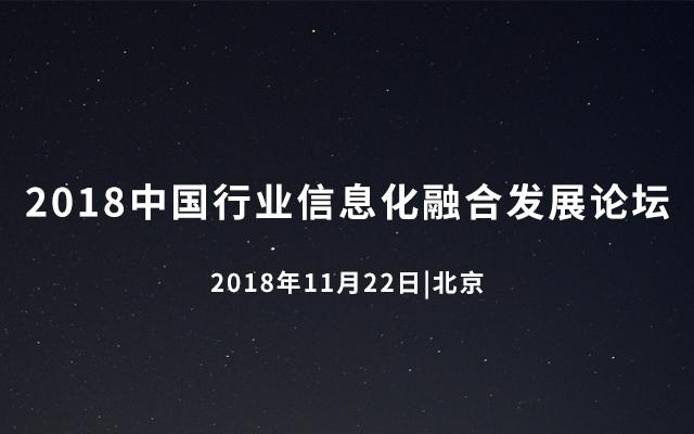2018中国行业信息化融合发展论坛(北京)