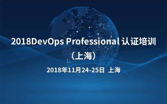 2018DevOps Professional 认证培训(上海)