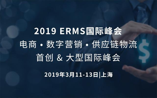 2019 ERMS國際峰會電商 ? 數字營銷 ? 供應鏈物流首創 & 大型國際峰會