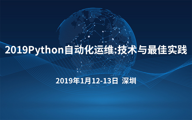2019Python自动化运维:技术与最佳实践