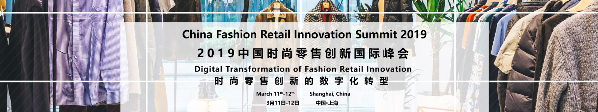 2019中国时尚零售创新国际峰会-时尚零售创新的数字化转型