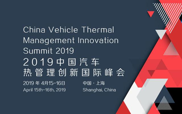 2019中国汽车热管理创新国际峰会(上海)