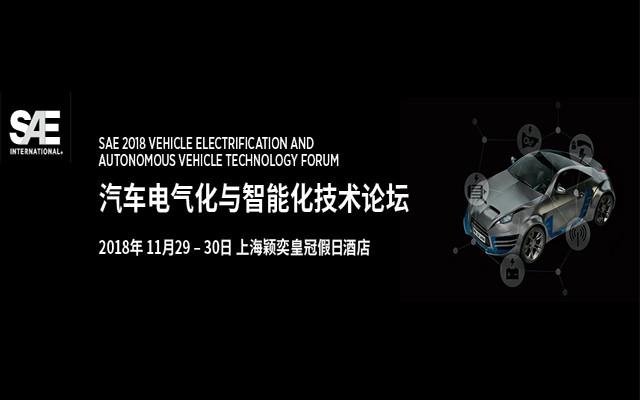 2018汽车电气化与智能化论坛