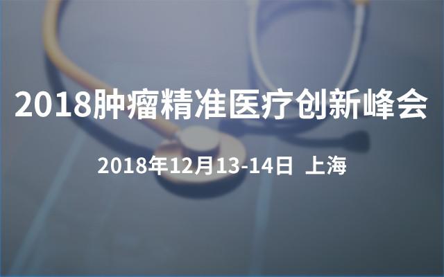 2018腫瘤精準醫療創新峰會
