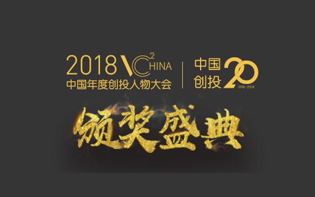中国年度创投人物大会暨创投二十年颁奖盛典2018(苏州)