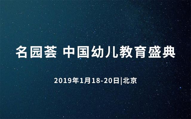 名园荟 中国幼儿教育盛典 2019(北京)