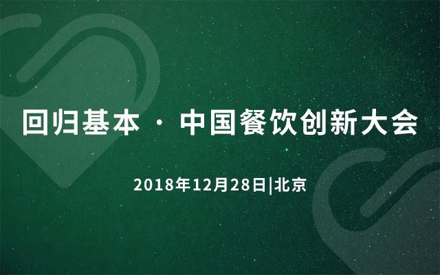 回归基本 · 中国餐饮创新大会-北京(2019冬季峰会)