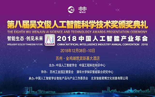 第八屆吳文俊人工智能科學技術獎頒獎典禮暨2018中國人工智能產業年會