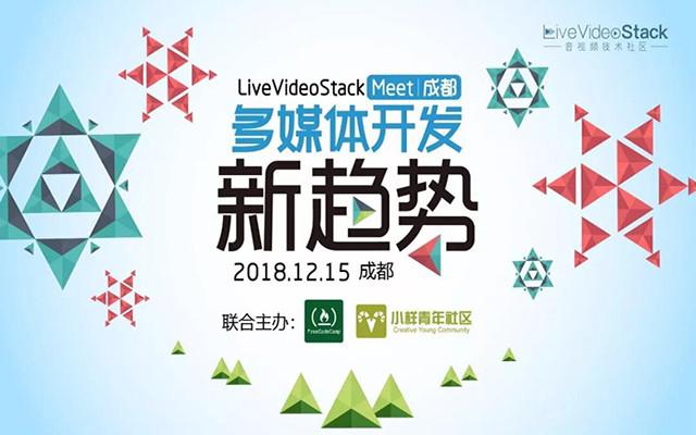 2018 LiveVideoStack Meet成都:多媒体开发新趋势