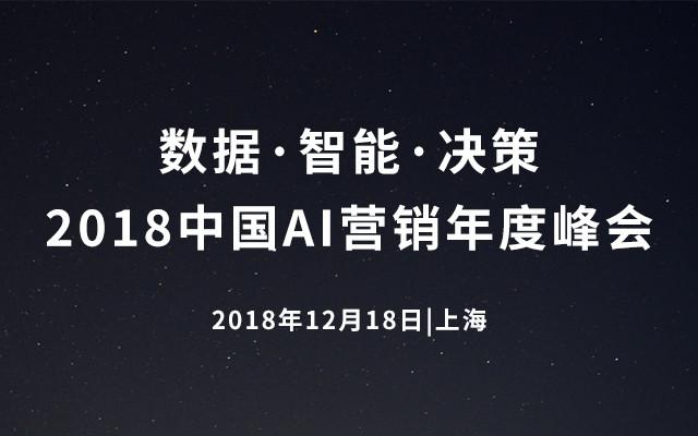 数据·智能·决策——2018中国AI营销年度峰会(上海)
