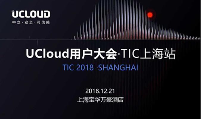 2018UCloud用户大会·TIC2018 上海站