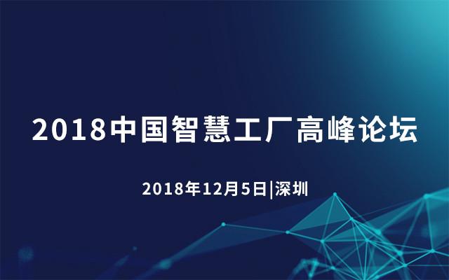 2018中国智慧工厂高峰论坛(深圳)