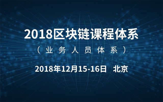 2018区块链课程体系(业务人员体系)