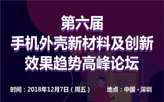 2018第六届手机外壳新材料及创新效果趋势高峰论坛(深圳)