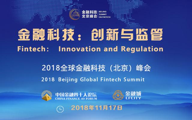 2018全球金融科技(北京)峰会