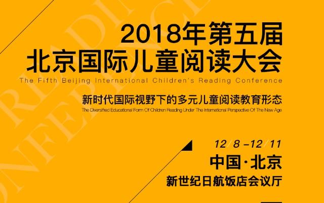 第五届北京国际儿童阅读大会2018(北京)
