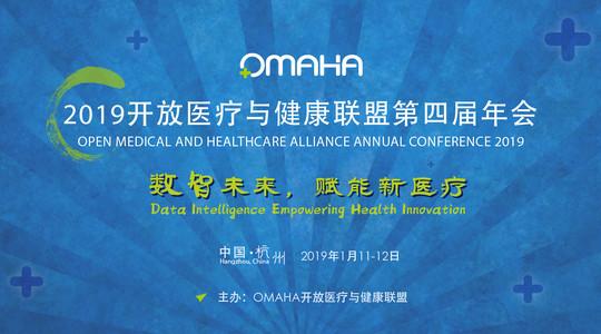 2019开放医疗与健康联盟第四届年会(杭州)