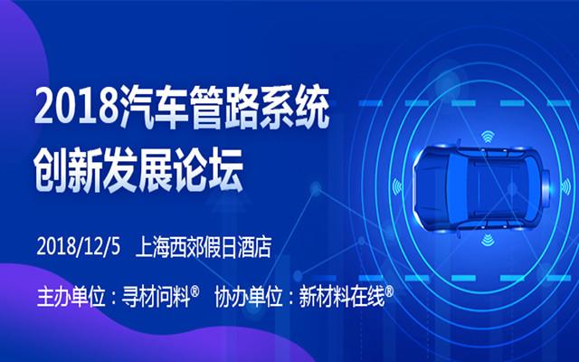2018汽车管路系统创新发展论坛(上海)