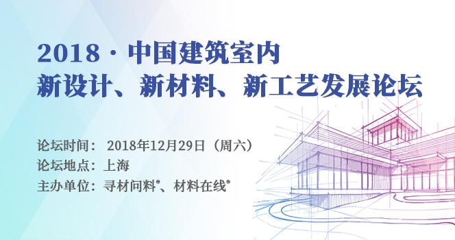2018中国建筑室内新设计、新材料、新工艺发展论坛(上海)