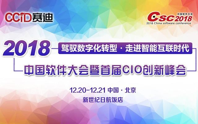 2018软件大会暨首届CIO创新峰会