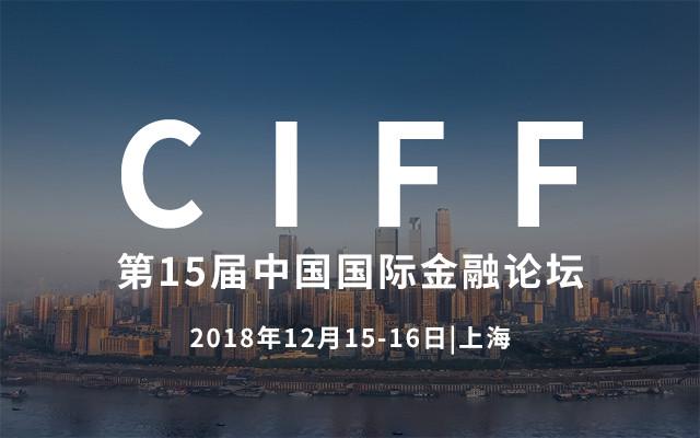 CIFF第15届中国国际金融论坛2018(上海)