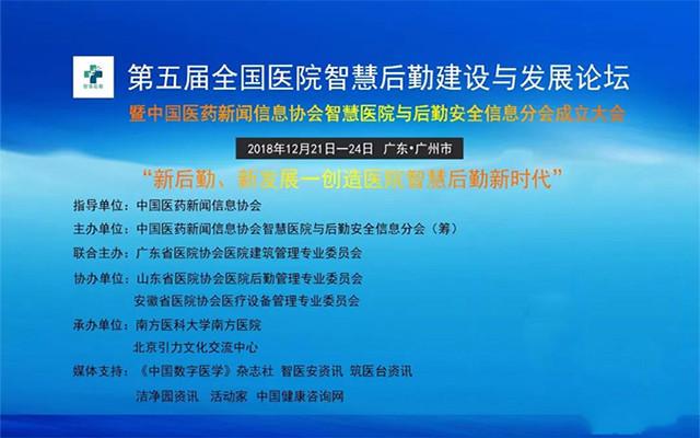 2018第五届全国医院智慧后勤建设与发展论坛(中国·广州)