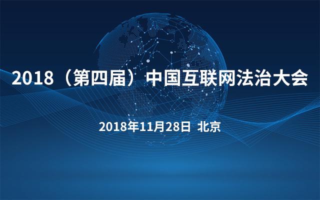 2018(第四届)中国互联网法治大会
