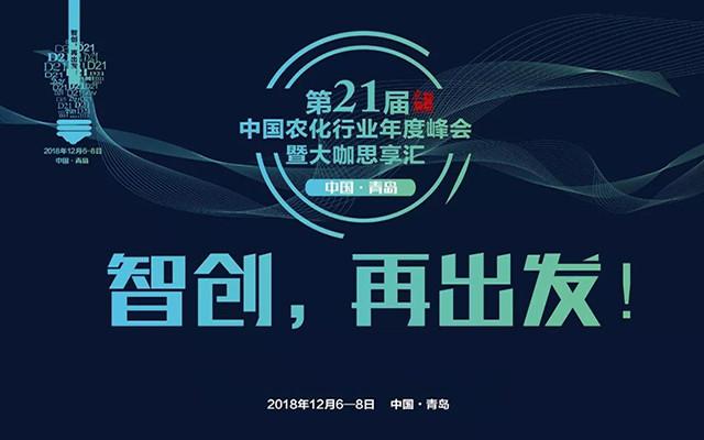 """第21届年度盛会""""D21中国农化行业年度峰会暨大咖思享汇"""""""