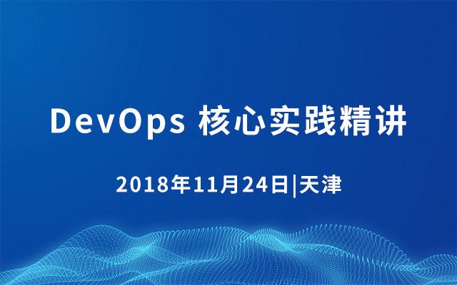DevOps 核心实践精讲2018(天津)