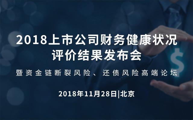 2018上市公司财务健康状况评价结果发布会暨资金链断裂风险、还债风险高端论坛(北京)
