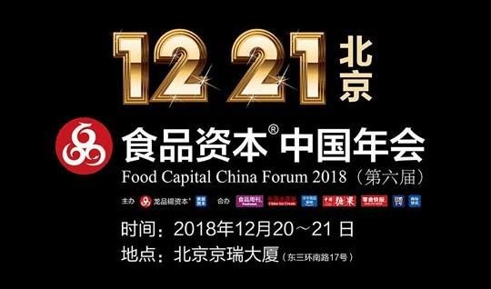 2018第六届食品资本中国年会(北京)