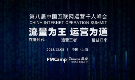 第八届中国互联网运营千人峰会2018(上海) - 流量为王 运营为道