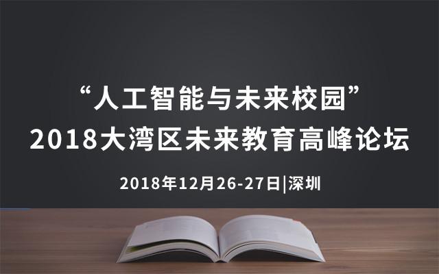 """""""人工智能与未来校园""""——2018大湾区未来教育高峰论坛(深圳)"""