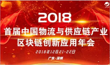 区块链+供应链创新应用年会2018(深圳)