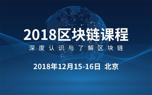 2018区块链课程-深度认识与了解区块链