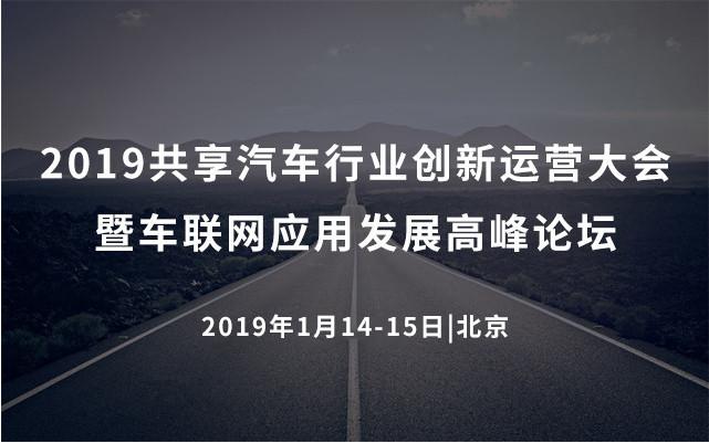 2019共享汽车行业创新运营大会暨车联网应用发展高峰论坛(北京)