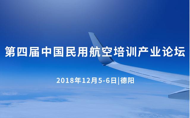 2018第四届中国民用航空培训产业论坛(德阳)