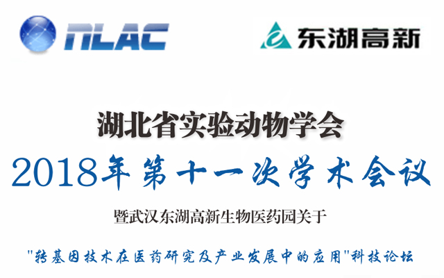 """2018年第十一次学术会议 --暨武汉东湖高新生物医药园关于 """"转基因技术在医药研究及产业发展中的应用""""科技论坛"""