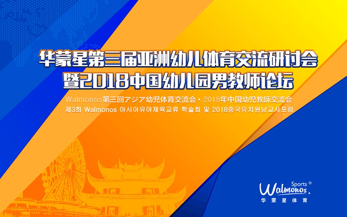 华蒙星第三届亚洲幼儿体育交流研讨会暨2018中国幼儿园男教师论坛(长沙)