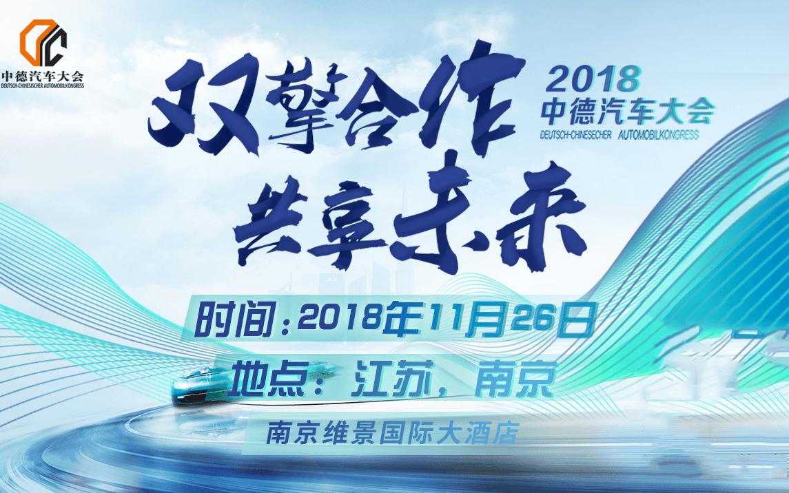 第二届中德汽车大会2018(南京)