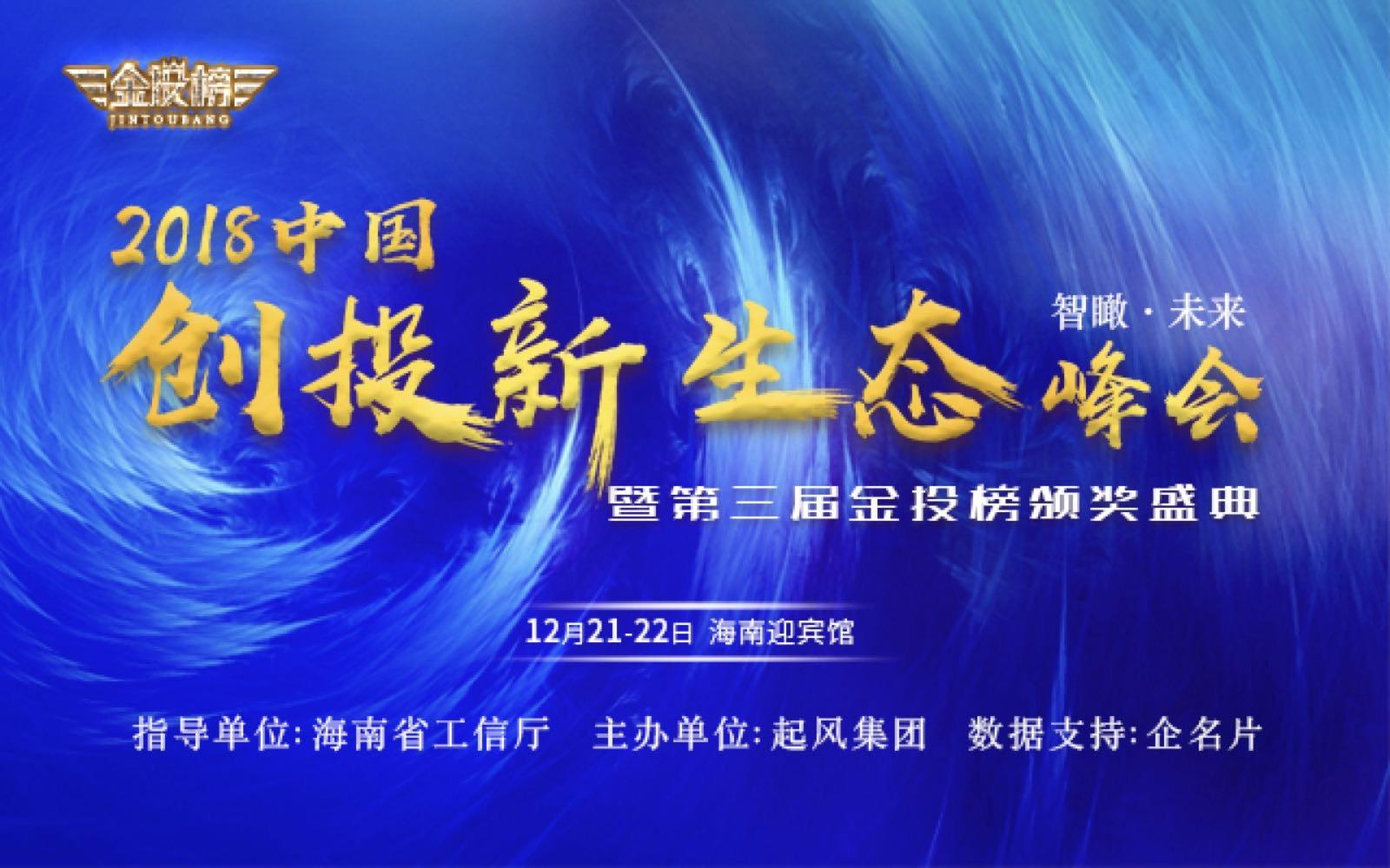 2018年度中国创投新生态峰会