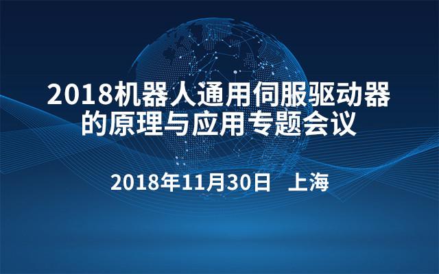 2018机器人通用伺服驱动器的原理与应用专题会议